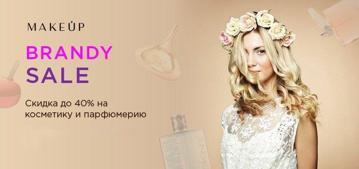 BRANDY SALE! Скидки на косметику и парфюмерию до 40% от интернет-магазина MakeUp. Бесплатная доставка!