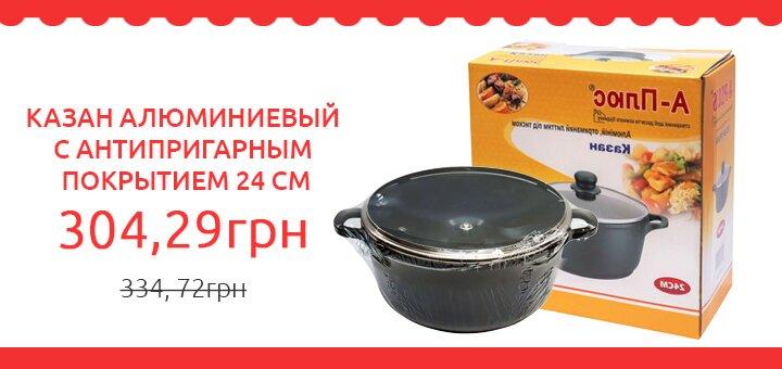 Казан алюминиевый с антипригарным покрытием всего за 304,29 грн!