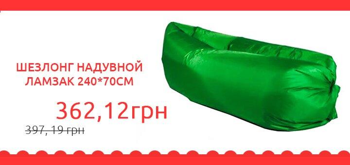 Ламзак — это очень удобный диванчик, который можно носить с собой