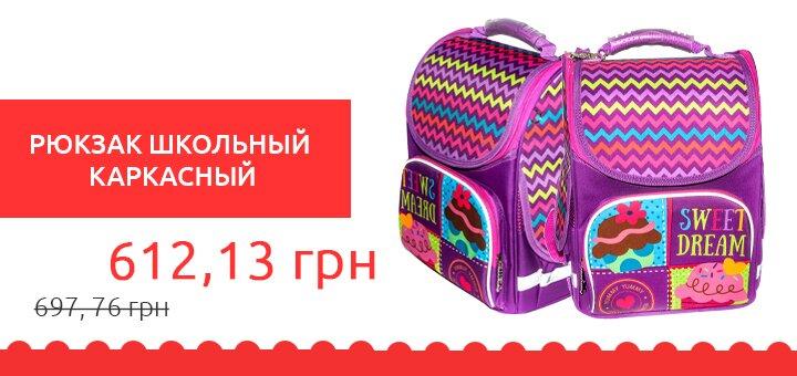 Каркасный школьный рюкзак по супер выгодной цене 612,13 грн!