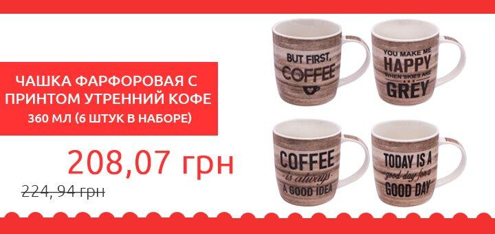 Набор фарфоровых чашек для кофе, объем 360 мл. 6 чашек в наборе