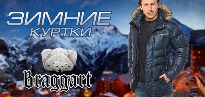 Скидка 15 % на куртки зимние  Braggart 2015!
