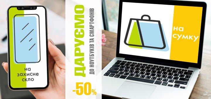 Знижка 50% на сумки до ноутбуків та захисне скло!