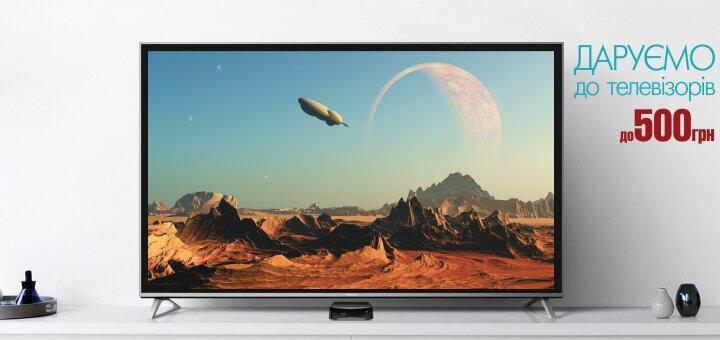 Подарунок до 500 грн до телевізорів!