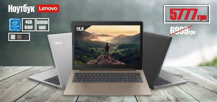 Знижка на ноутбук Lenovo!