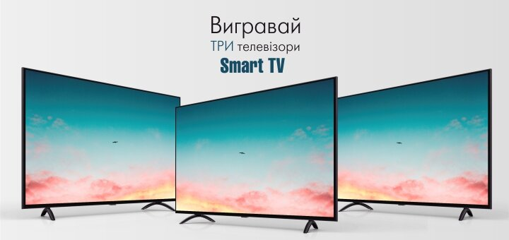 Вигравай 3 телевізора Smart TV!