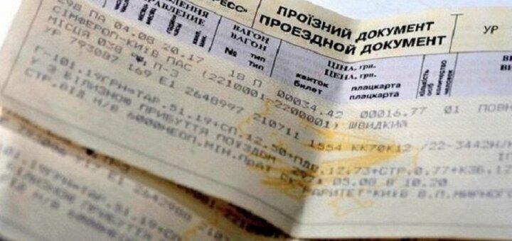 Поиск и помощь в приобретении ЖД билетов на поезд