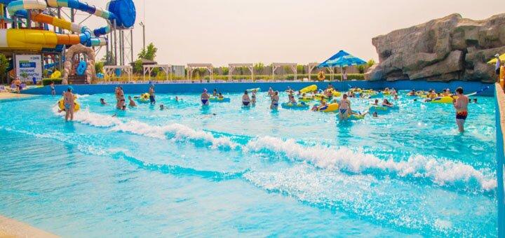 Скидка 30% на целый день развлечений в аквапарке «Одесса» 03.08 по 10.08.2019