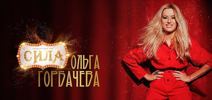 «GOLD» или «VIP» билет на посещение музыкального тренинга Ольги Горбачевой «Сила»
