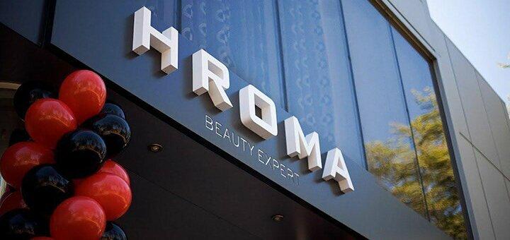 До 5 сеансов пилинга лица от косметолога Инны Бойко в салоне красоты «Beauty Hroma Expert»