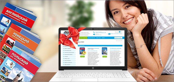 Скачайте бесплатный пробный урок и выиграйте ноутбук