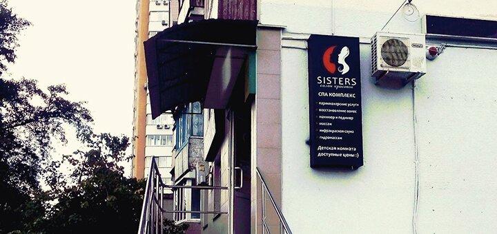 Коррекция бровей, окрашивание бровей и ресниц в салоне красоты «Sisters»