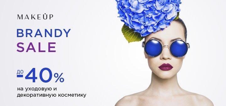 BRANDY SALE! Скидки до 40% на декоративную косметику и косметику по уходу от MakeUp! Бесплатная доставка!