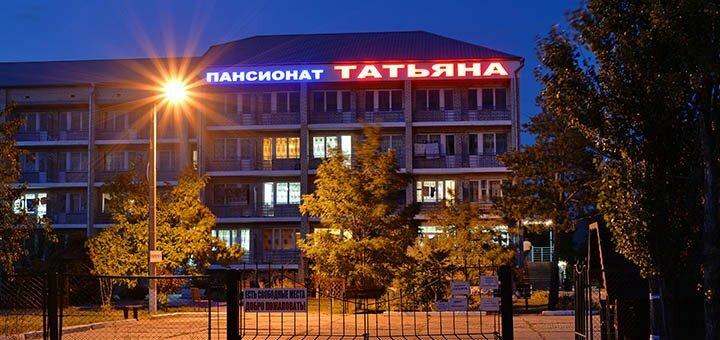 От 3 дней отдыха летом и осенью в пансионате «Татьяна» в Коблево на Черном море