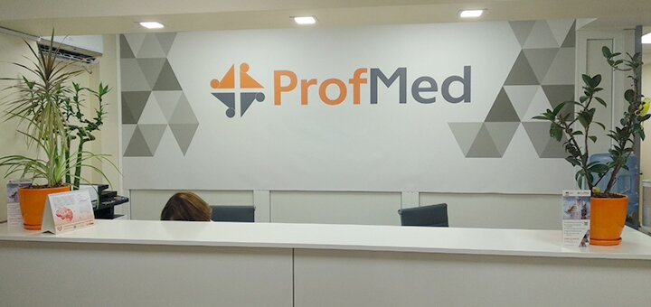 Базовое обследование у ортопеда-травматолога в клинике «Profmed professional medical clinic»