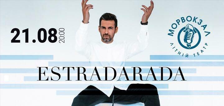 Билет на концерт «Estradarada» в Летнем театре на Морвокзале, 21 августа