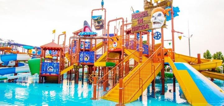 Скидка 30% на целый день развлечений в аквапарке «Одесса» с 17.08-24.08.2019