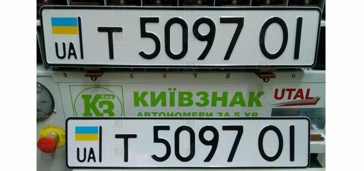 Скидка до 20% на любой автономер от «Киевзнак»