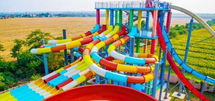 Скидка 50% на целый день развлечений в аквапарке «Одесса» с 24.08 по 31.08