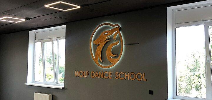 До 8 занятий по любым направлениям танцев в школе «Wolf dance school»