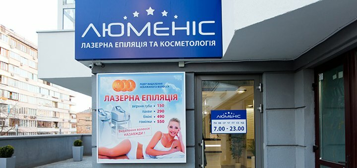 Скидка 50% на лазерную эпиляцию бикини и 30% на другие зоны в сети центров «Люменис»