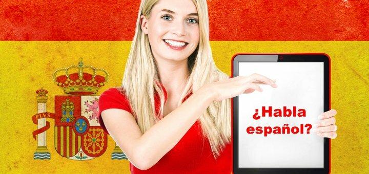 8 занятий по испанскому языку в центре иностранных языков «Interway»