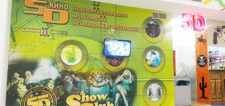 Cкидка 50% на 2 билета в 5D кинотеатр в ТРЦ «Сити-центр»