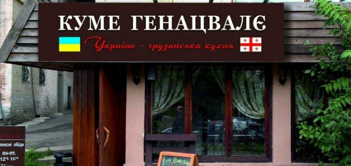 2 порции хинкали в ресторане украинской и грузинской кухни «Куме Генацвале»