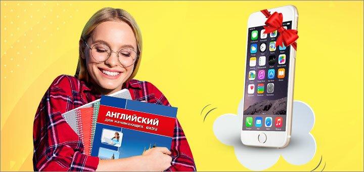 Скачайте бесплатный пробный урок любого курса, и выиграйте Apple iPhone за тягу к знаниям!