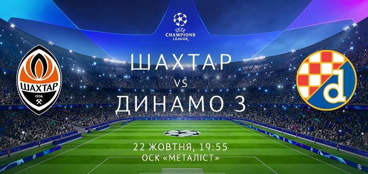 Скидка 25% на билеты на матч Лиги Чемпионов ФК «Шахтер» - ФК «Динамо-Заргеб»