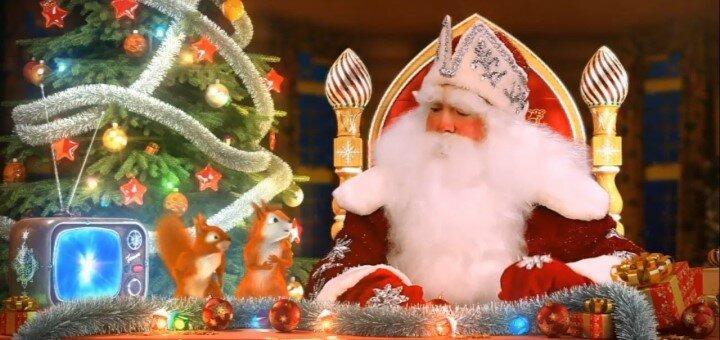 Именное видеопоздравление, новогодняя сказка или письмо для вашего ребенка от Деда Мороза