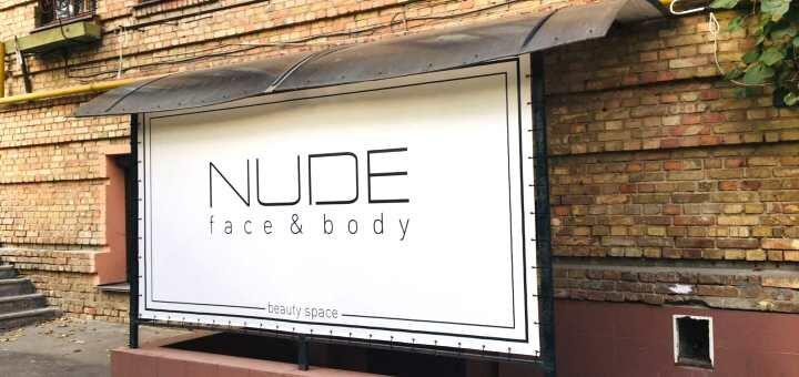 SPA-программа «Клубничный йогурт» в салоне красоты «NUDE»