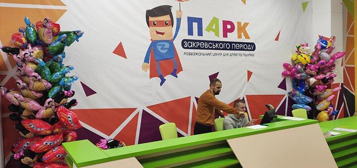 Входной билет в детский парк развлечений «Парк Закревского периода» в любой день