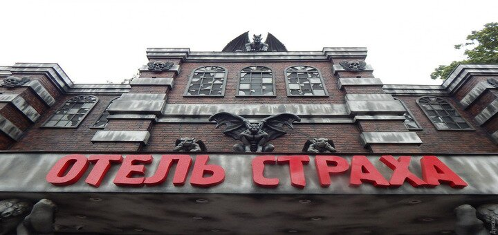 Скидка 50% на два билета на посещение аттракциона «Отель страха» в Лунапарке Одесса