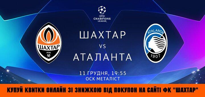 Скидка 25% на билеты на матч Лиги Чемпионов «Шахтер» - «Аталанта»