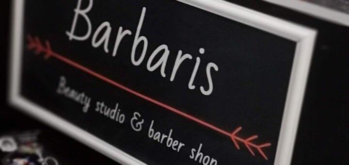 До 3 сеансов маникюра с покрытием гель-лаком, выравниванием, педикюра-комби в студии «Barbaris»
