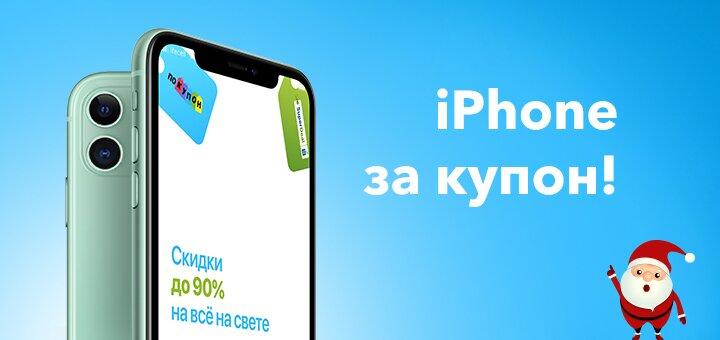 Выиграй iPhone11 под Новый Год!