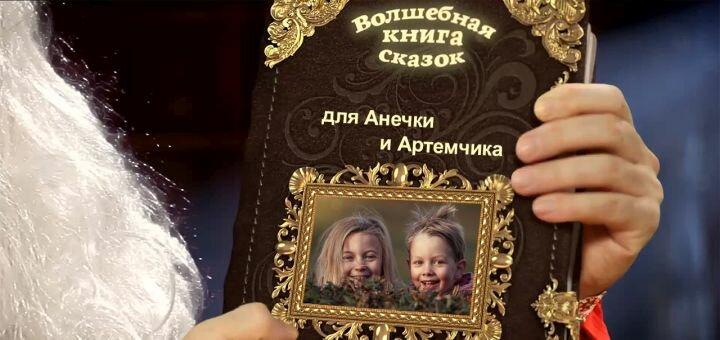 Именные новогодние видеопоздравления или видеосказки для детей от компании «Царсто сказки»