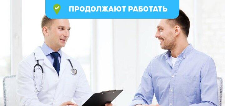 Обследование всего мужского организма по 13 направлениям у 10 специалистов в центре «Велес»