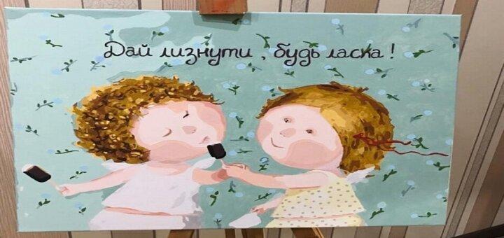 Скидка 10% на картины-раскраски по мотивам работ художницы Евгении Гапчинской