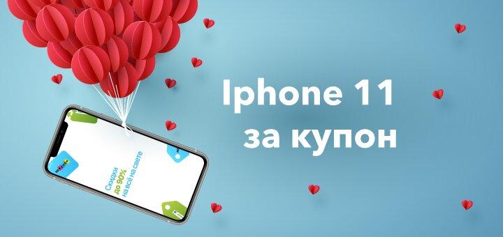 Купи купон - выиграй iPhone на день Влюбленных!