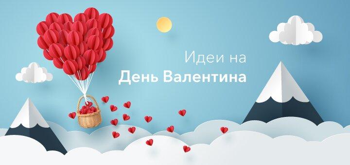 Купоны для влюбленных на День святого Валентина