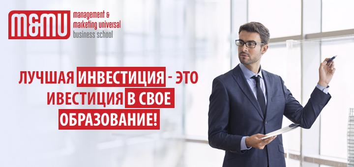 """Профессиональные программы Mini MBA от британской бизнес школы """"MMU Business School""""!"""