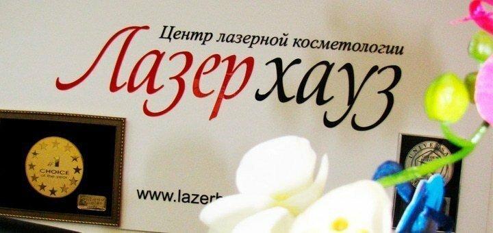 Скидка 30% на лазерную эпиляцию «Золотой Стандарт» на все зоны в «Лазерхауз» и «EpilClub»