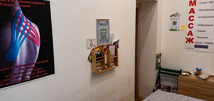 До 3 сеансов тайского оздоровительного масляного массажа в массажном кабинете Романа Ротанова