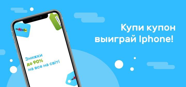 Купи купон - выиграй iPhone!