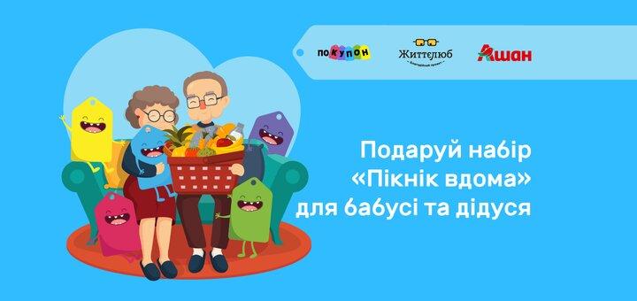 Благотворительная акция набор «Пикник дома» для бабушек и дедушек
