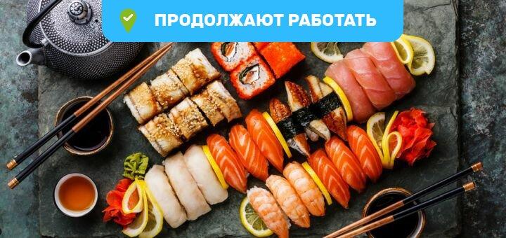 Служба доставки еды Mayamy / Скидка 50% на все меню суши от «Mayamy»