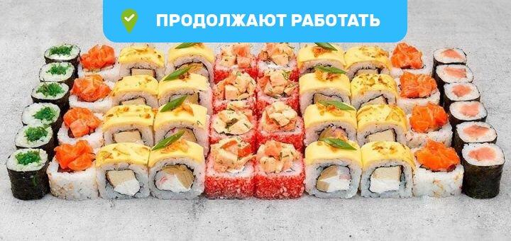Доставка еды Watatsumi / Скидка 50% на суши-сет «Челси» от «Watatsumi»