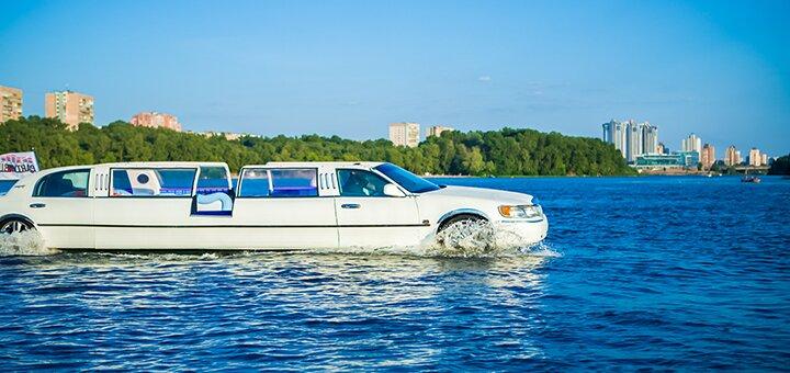Скидка до 29% на прогулку по Днепру на первом в мире аква-лимузине от «Limuzine»